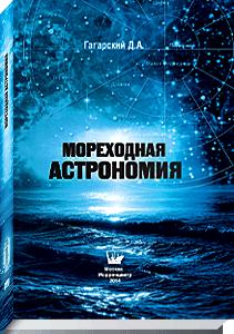 «Мореходная астрономия»