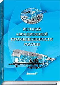 «История авиационной промышленности России»