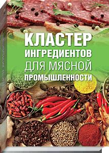 «Кластер ингредиентов для мясной промышленности»