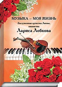 «Музыка — моя жизнь»