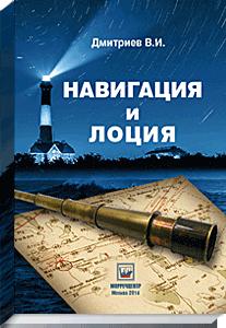 «Навигация и лоция»