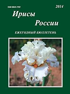 «Ирисы России»