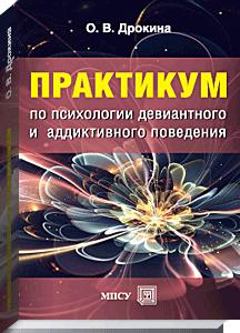 «Практикум по психологии девиантного и аддиктивного поведения»