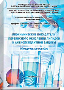 «Биохимические показатели перекисного окисления липидов и антиоксидантной защиты»