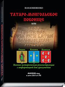 «Татаро-монгольское побоище»