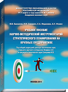 «Научно-методический инструментарий стратегического планирования на крупных предприятиях»