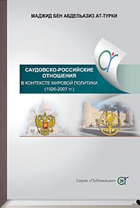 «Саудовско-российские отношения»