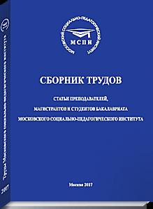 «Сборник трудов» МПСИ